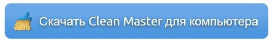 скачать clean master для компьютера