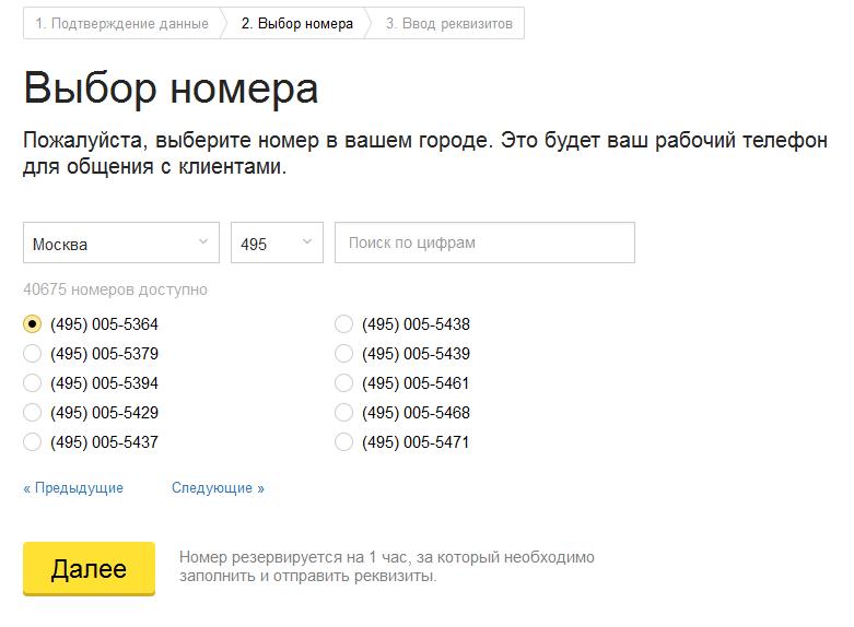 Яндекс телефония регистрация
