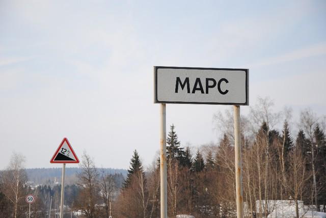 село Марс