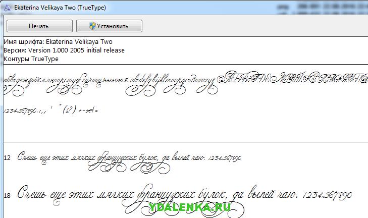 установка шрифта в Windows