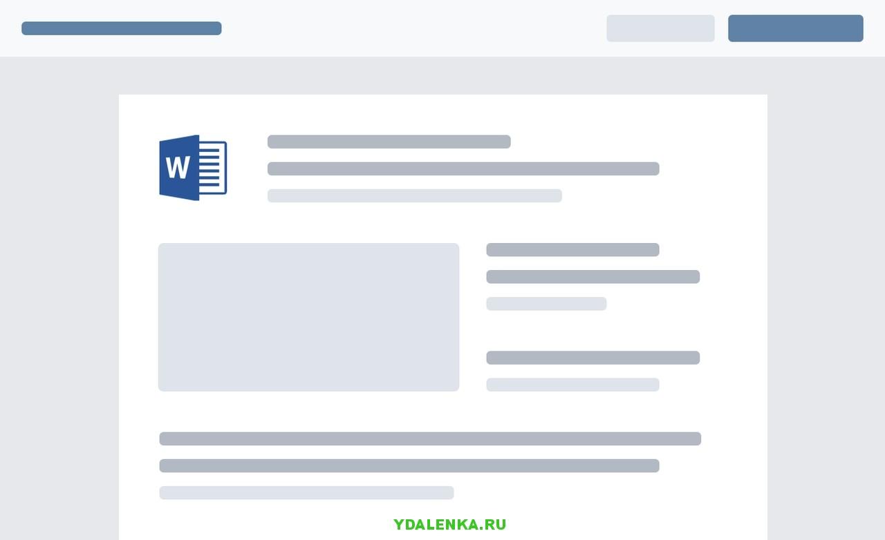Просмотр и работа с документами Microsoft Office в соцсети ВКонтакте