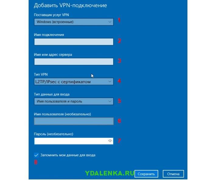 Как подключиться к vpn на windows 10?