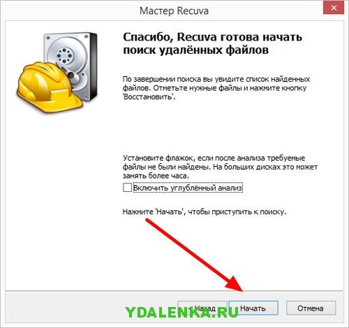 восстановить инфо на диске