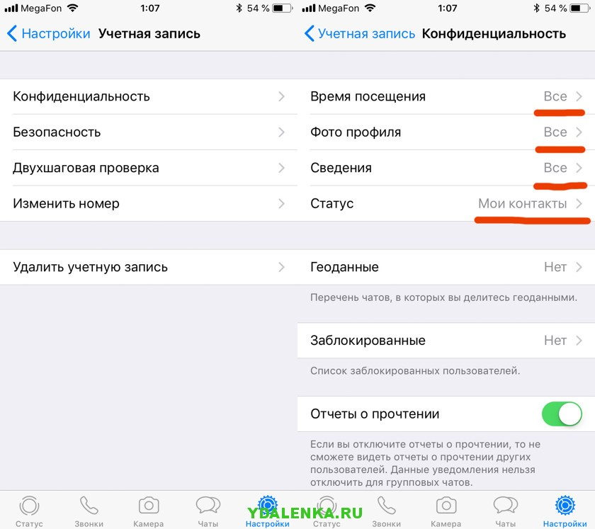 Скрыть время пребывания в WhatsApp