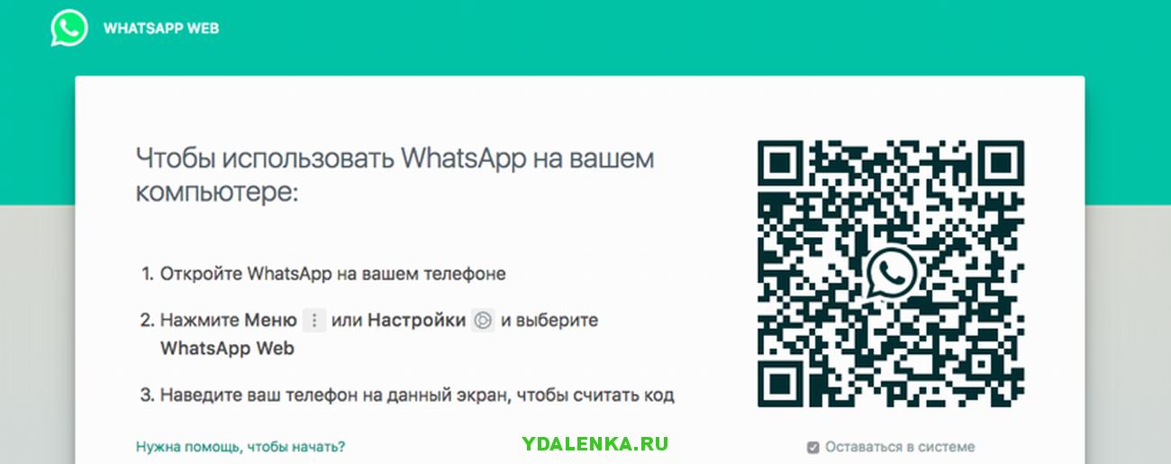 Общаться по WhatsApp с компьютера