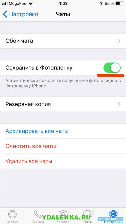 WhatsApp отключить автоматическую загрузку файлов